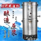 釀酒機 釀神釀酒設備小型烤酒家用蒸餾器傳統白酒商用全自動釀酒機純露機 MKS雙12