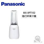 Panasonic 國際牌 600ML輕巧隨行果汁機MX-XPT102 白色 粉紅色 (免運)