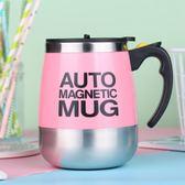 磁化杯自動攪拌杯子咖啡杯水杯口杯磁力電動懶人五谷粉攪拌杯 父親節禮物