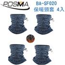 POSMA 保暖頸套 適合戶外運動 腳踏車騎乘 輕薄款 4入 BA-SF020