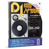 小叮噹的店-952860 DJ唱盤入門實務