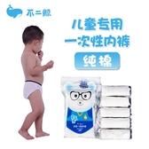 一次性內褲兒童女全棉純棉透氣吸汗旅行戶外免洗內褲兒童男女寶寶