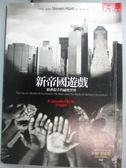 【書寶二手書T2/社會_NDI】新帝國遊戲-經濟殺手的祕密世界_李芳齡, 史帝芬.海