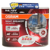 OSRAM 極地星鑽 Night Breaker UNLIMITED 公司貨(H1/H4/H7)