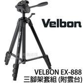 VELBON EX-888 三腳架 附腳架套 (6期0利率 免運 立福公司貨) EX 系列腳架