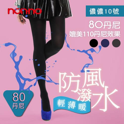 儂儂 non no (98254)80D防風潑水褲襪(1件入) 多色可選【小三美日】