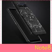 【萌萌噠】三星 Galaxy Note8 (6.3吋) 個性新款 祥龍刀鋒浮雕保護殼 360度全包邊 防摔磨砂軟殼 手機殼