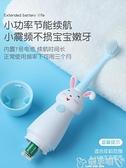 兒童電動牙刷 兒童電動牙刷寶寶小孩1-2-3-4-5-6-10歲以上可愛女生軟毛自動牙刷 嬡孕哺 免運