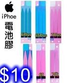 iPhone電池膠 i5/5C/5S/SE/i6/6s/i6+/6s+/i7/i7+ 蘋果電池雙面膠【J127】