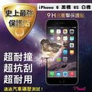 Moxbii Apple iPhone 6(黑) / 6S(白) 4.7吋 太空盾 Plus 9H 抗衝擊 螢幕保護貼 (非滿版)