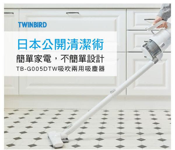 豬頭電器(^OO^) - 日本TWINBIRD-強力吸「吹」兩用吸塵器(TB-G005DTW)