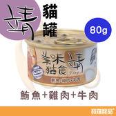 靖貓罐/美味貓食/貓咪罐頭  鮪魚+雞肉+牛肉80g【寶羅寵品】