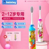 拜寧兒童電動牙刷聲波軟毛家用防水寶寶防蛀牙2-10歲小孩自動牙刷【快速出貨】