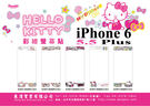 "Hello Kitty 三麗鷗正版授權 iPhone6 Plus(5.5"")單面 彩繪螢幕貼 第2代"