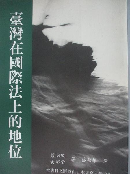 【書寶二手書T3/社會_AH3】臺灣在國際法上的地位_原價380_彭明敏,黃昭堂