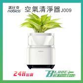 【刀鋒】現貨供應 諾比克J009空氣清淨器 nobico 台灣獨家代理 保固兩年 免運費 PM2.5 負離子