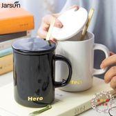 創意ins北歐陶瓷馬克杯個性牛奶杯簡約咖啡杯水杯子禮盒裝帶蓋勺