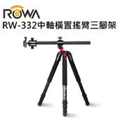 ROWA 樂華 RW-332 中軸搖臂三腳架