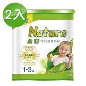 豐力富 NATURE+ 成長奶粉1-3歲1.5kg 2入組【德芳保健藥妝】