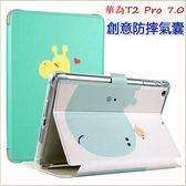 心悅系列 華為 Media Pad T2 7.0 pro 平板皮套 防摔氣墊 卡通彩繪 空壓殼 T2 7.0 pro 全包邊 保護套