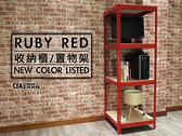 文件櫃 檔案櫃 邊櫃 櫥櫃 模型櫃 唯一橫桿2mm厚 紅色免螺絲角鋼(2x2x6_4層)空間特工R2020640