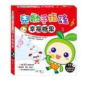 兒歌手指謠(1):幸福糖果