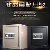 保險櫃家用小型 辦公全鋼 電子密碼鎖保險箱45cm文件櫃保管箱  WD 遇見生活