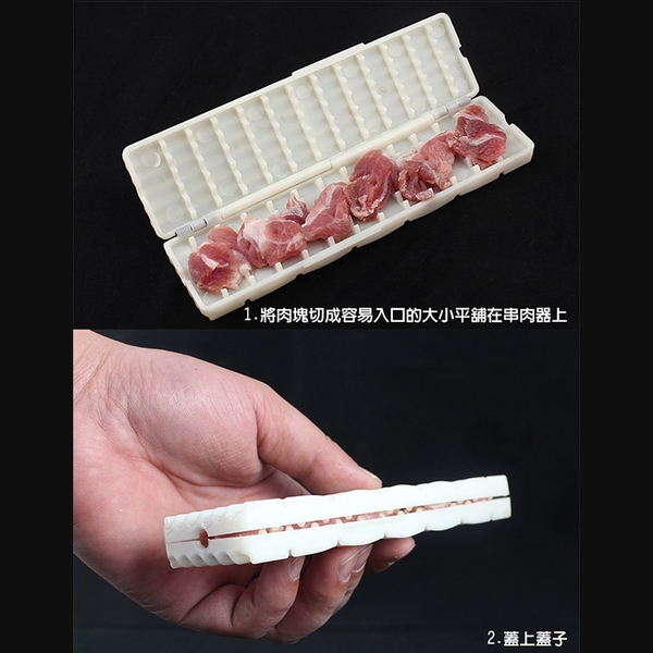 串肉神器 烤肉串肉器 TB7991