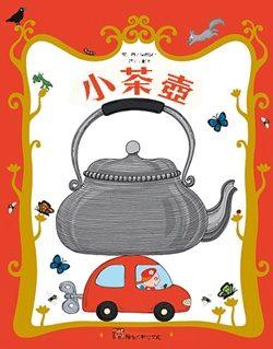 書立得-小茶壺
