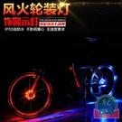 自行車燈風火輪騎行裝備配件山地車輪胎燈車...