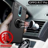 隱形支架 OPPO R17 Pro 防摔 支持指環車載支架 OPPO R17 Pro 手機套 支架 金屬 手機殼 全包 TPU