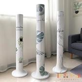 塔扇套防塵罩通用無葉塔式風扇罩子塔扇罩立式【倪醬小鋪】