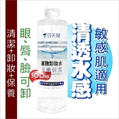 台灣雪芙蘭高效卸妝水-300mL(水嫩保濕) [55478]