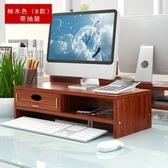 螢幕架 液晶電腦顯示器屏增高架帶抽屜雙層底座桌面收納辦公室台式置物架【快速出貨八五折】