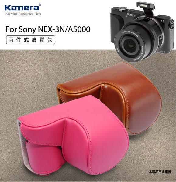 KAMERA Sony NEX-3N ILCE-5000 A5000 ILCE-5100 A5100 適用兩件式皮質相機包-黑/淺咖/桃