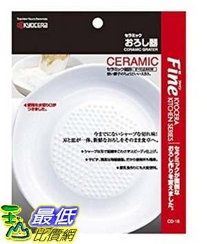 [東京直購] 京瓷 KYOCERA CD-18 陶瓷磨泥器 Ceramic Grater 蘿蔔泥適用 160×30mm