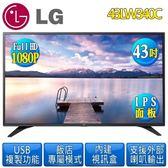 【LG 樂金】43型 高階商用等級液晶電視43LW340C