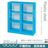《固的家具GOOD》220-02-AX (塑鋼材質)3×4尺開放加深書櫃-藍色