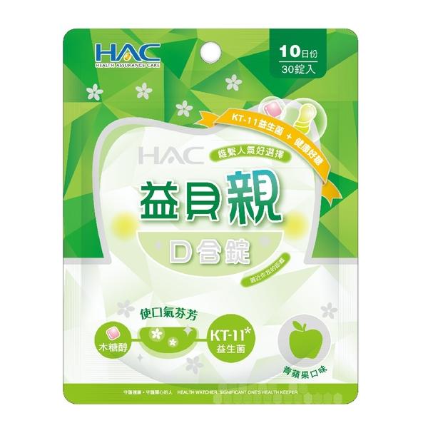 【永信HAC】益貝親口含錠-青蘋果口味(30錠/包)