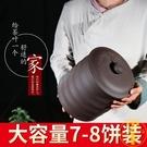 紫砂茶葉罐手工大號七餅普洱茶缸密封醒茶存...
