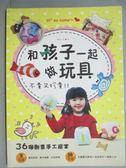 【書寶二手書T4/少年童書_ZJG】和孩子一起做玩具不貴又珍貴_糖粒兒