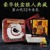 鐵盒狼人6代桌遊電競狼人殺卡牌天黑請閉眼聚會桌面遊戲【樂淘淘】
