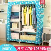 簡易衣櫃布藝布衣櫃鋼架單人衣櫥組裝雙人收納櫃子簡約現代經濟型igo  莉卡嚴選