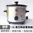 【鍋寶】1.5L養生陶瓷電燉鍋 SE-1...