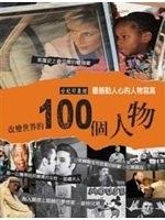 二手書博民逛書店 《改變世界的100個人物》 R2Y ISBN:9867256972│明天工作室