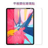 平板保護貼 iPad Pro 11 12.9吋 2018 鋼化膜 防爆 高清 玻璃貼 防刮 保護膜