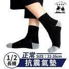 雙色1/2氣墊運動襪 襪子 毛巾底運動襪...