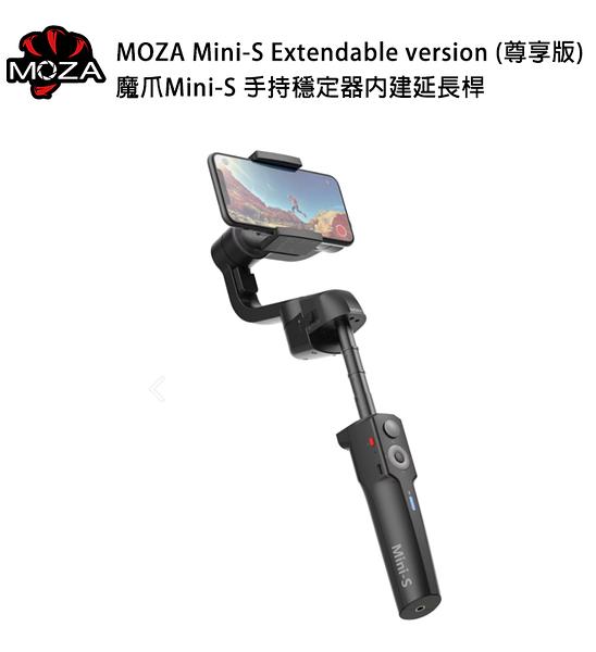 黑熊數位 Moza Mini-S 手持穩定器內建延長桿(尊享版) 無線充電 折疊 自拍 錄影 直播 Vlog