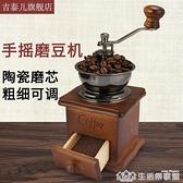吉泰兒手磨咖啡機家用咖啡豆研磨機復古手搖磨豆機小型手動磨粉機NMS【樂事館新品】
