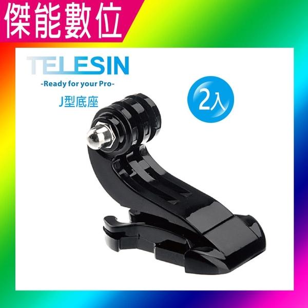 TELESIN 運動相機配件 相機 J型座 平底鉤型座 胸帶J型座 GOPRO SJCAM 小蟻 適用